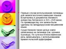 Первые случаи использования латиницы для записи восточнославянских языков вст...
