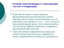 В противоположность транскрипции, предназначаемой для максимально точной пере...