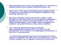 Транслитерация применяется преимущественно по отношению к мёртвым языкам, как...