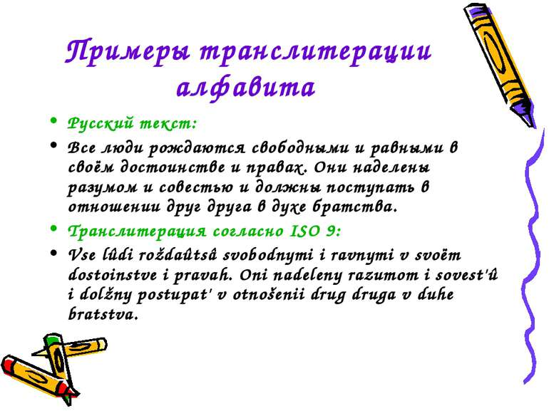 Примеры транслитерации алфавита Русский текст: Все люди рождаются свободными ...