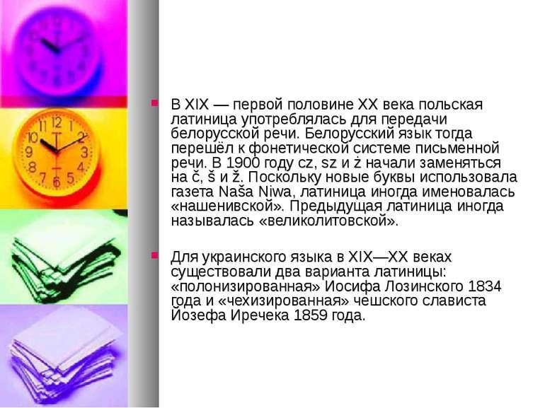 В XIX — первой половине XX века польская латиница употреблялась для передачи ...