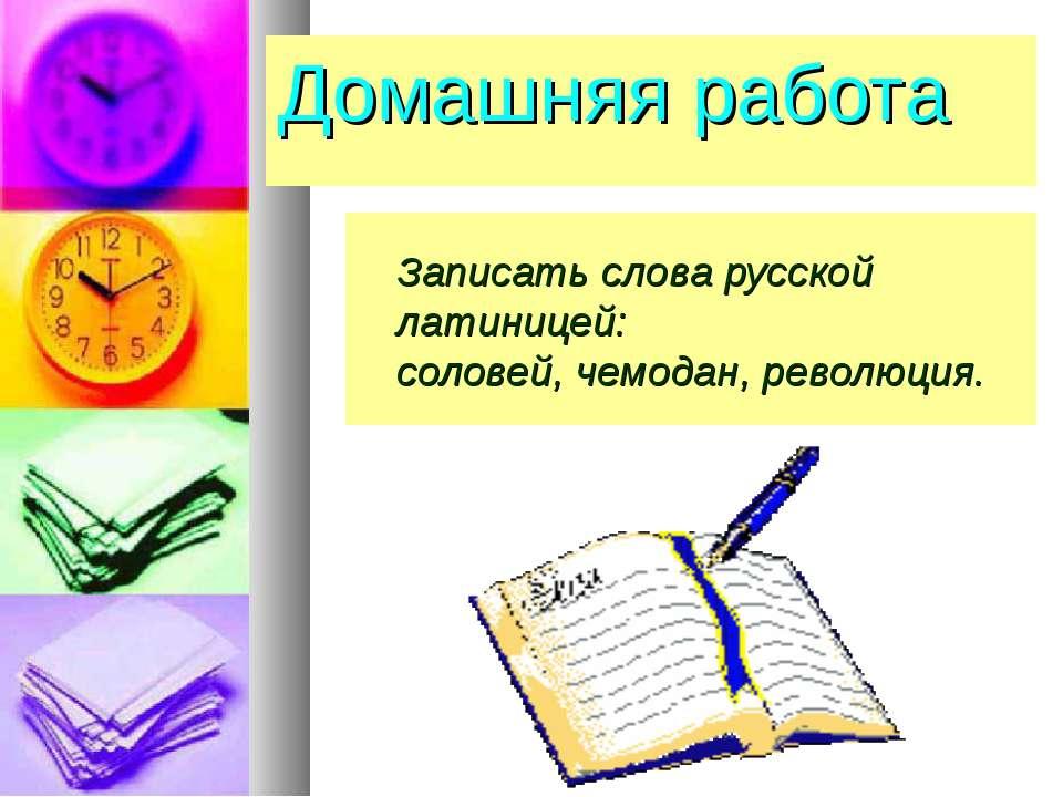 Записать слова русской латиницей: соловей, чемодан, революция. Домашняя работа