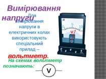 Для вимірювання напруги в електричних колах використовують спеціальний прилад...