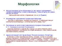 Морфология Иногда языковые шутки обыгрывают (и тем самым подчеркивают) «непри...