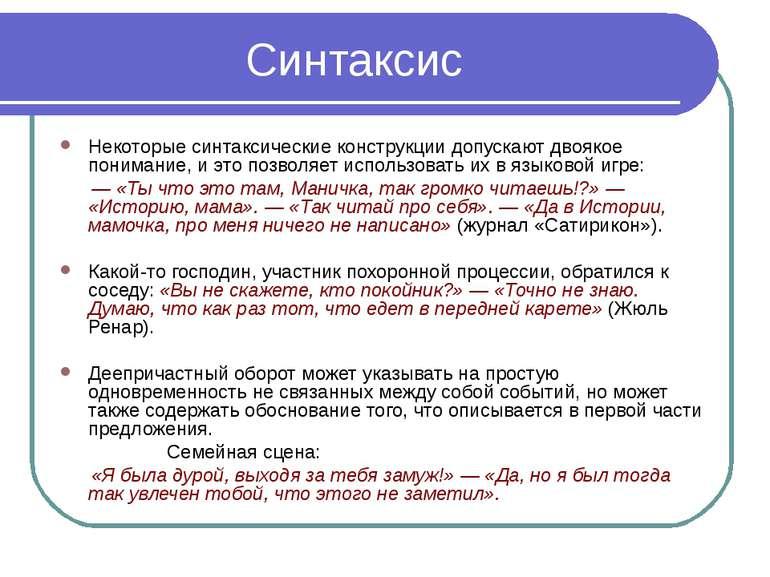 Синтаксис Некоторые синтаксические конструкции допускают двоякое понимание, и...