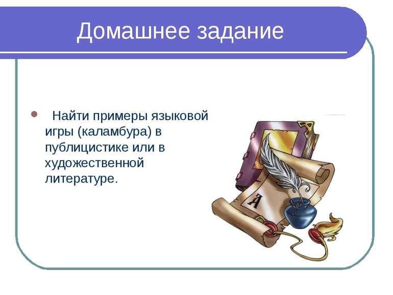 Домашнее задание Найти примеры языковой игры (каламбура) в публицистике или в...