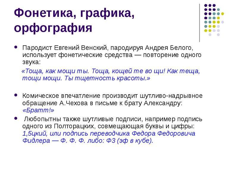 Фонетика, графика, орфография Пародист Евгений Венский, пародируя Андрея Бело...