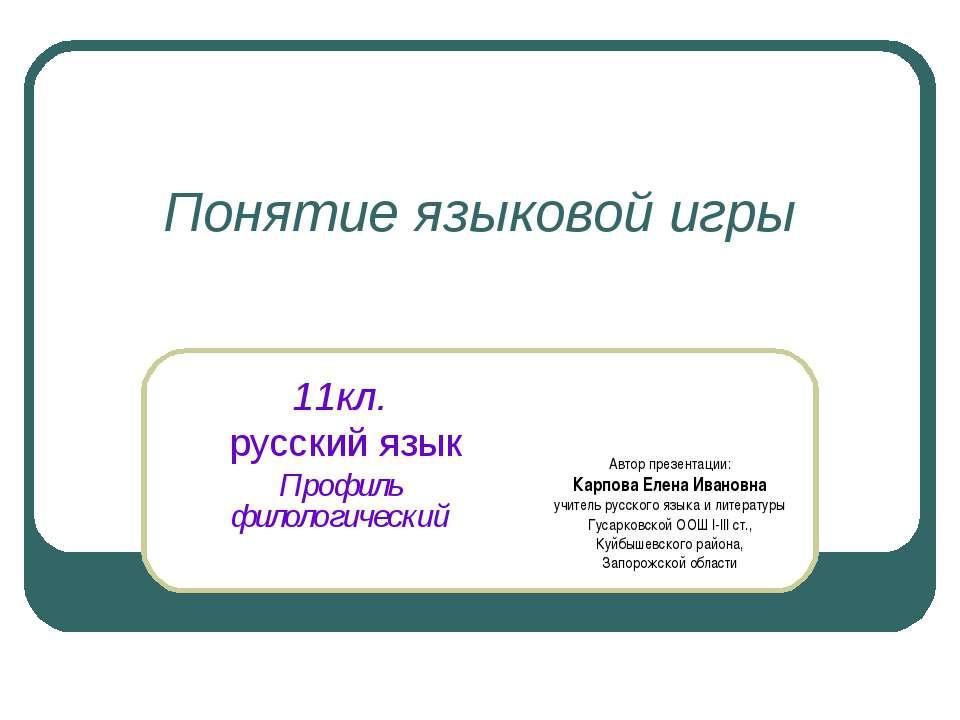 Понятие языковой игры 11кл. русский язык Профиль филологический Автор презент...