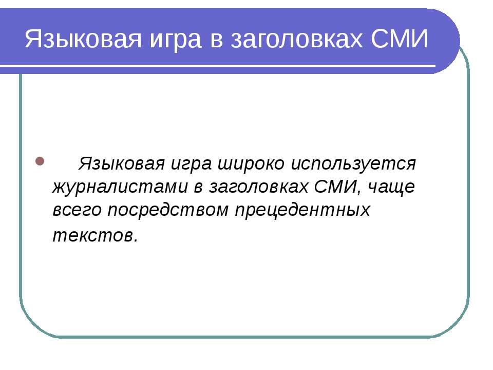 Языковая игра в заголовках СМИ Языковая игра широко используется журналистами...
