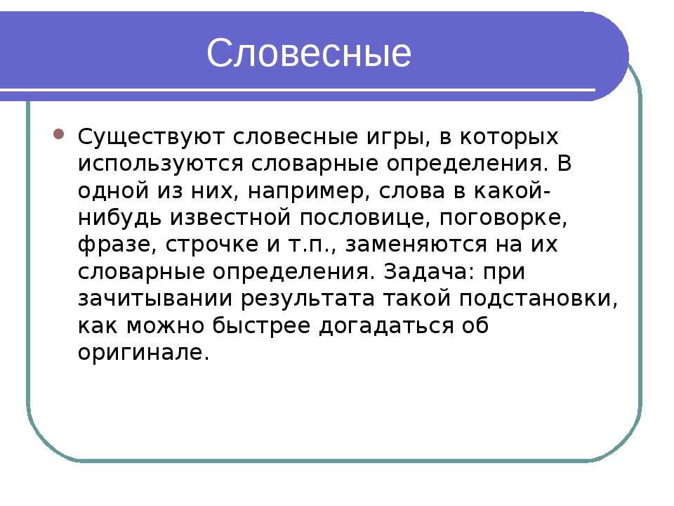 Словесные Существуют словесные игры, в которых используются словарные определ...