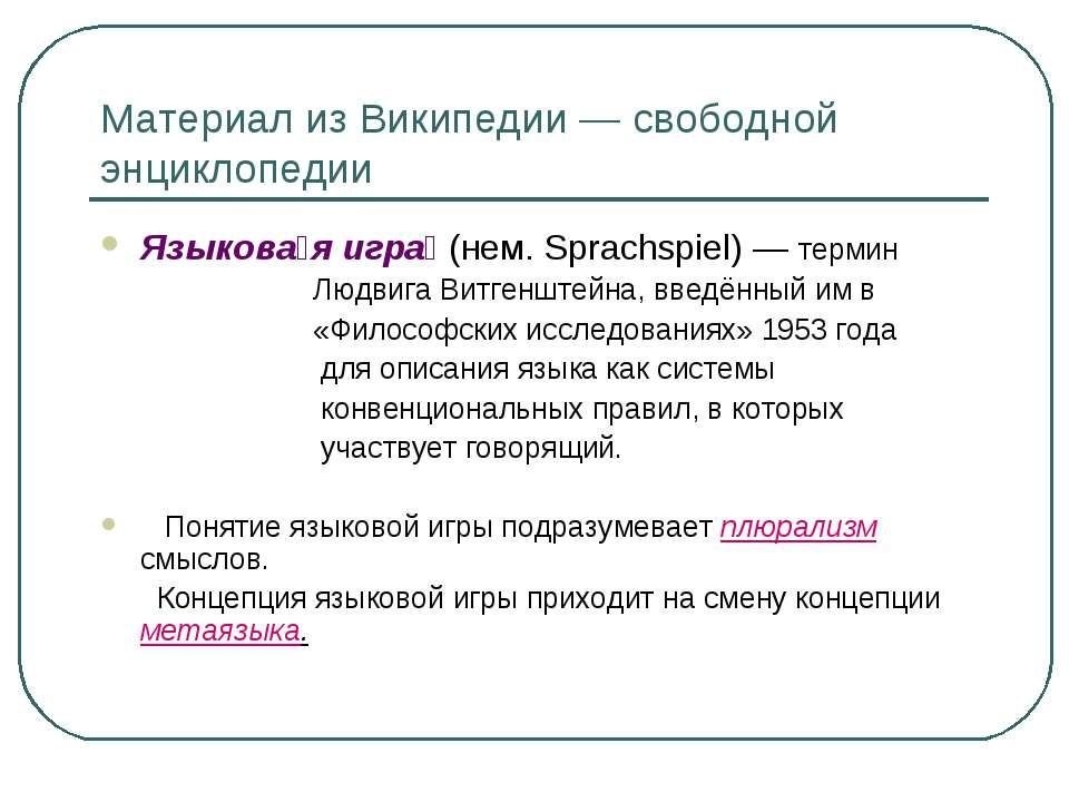 Материал из Википедии — свободной энциклопедии Языкова я игра (нем. Sprachspi...