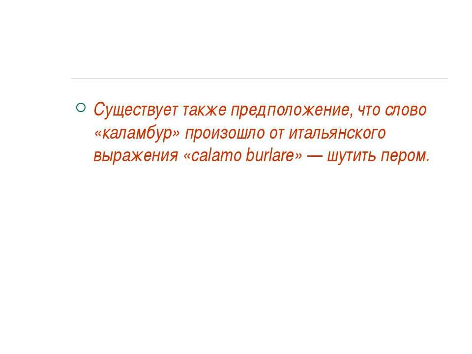 Существует также предположение, что слово «каламбур» произошло от итальянског...