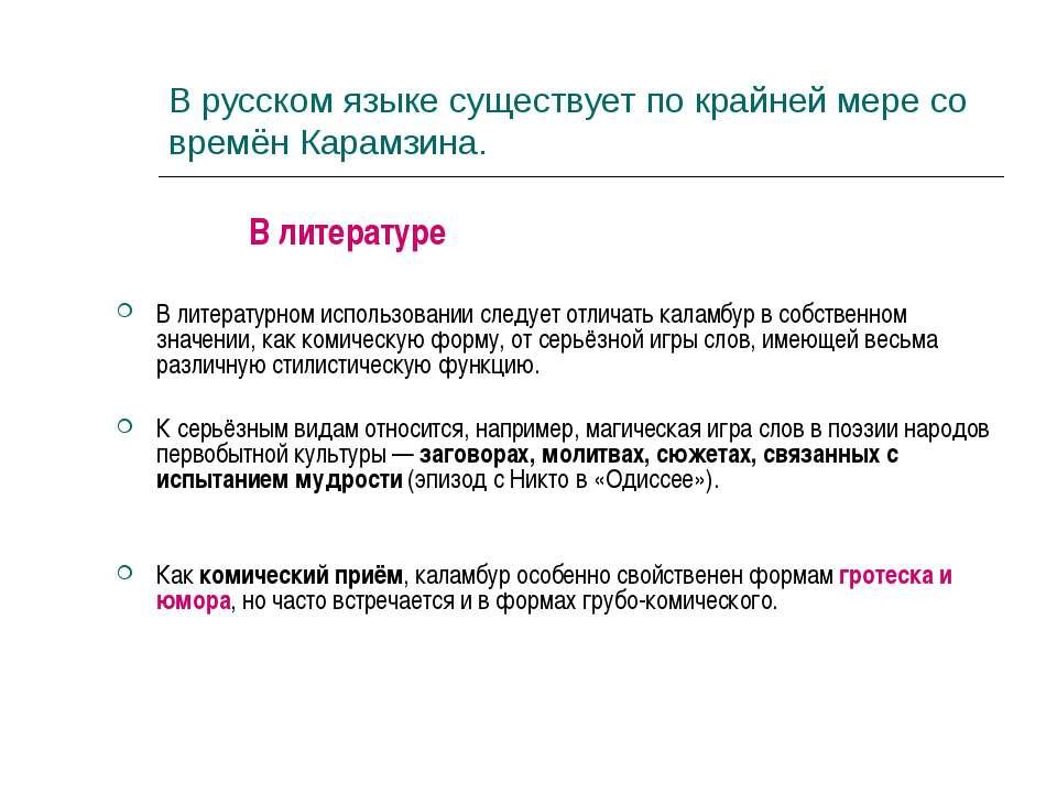 В русском языке существует по крайней мере со времён Карамзина. В литературе ...