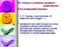 10. «Хвалу и клевету приемли равнодушно И не оспаривай глупца». А. С. Пушкин,...