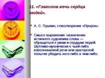 11. «Глаголом жечь сердца людей». А. С. Пушкин, стихотворение «Пророк». Смысл...