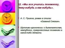 12. «Мы все учились понемногу, Чему-нибудь и как-нибудь». А. С. Пушкин, роман...
