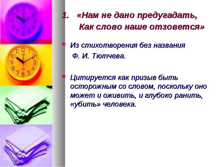 «Нам не дано предугадать, Как слово наше отзовется» Из стихотворения без назв...