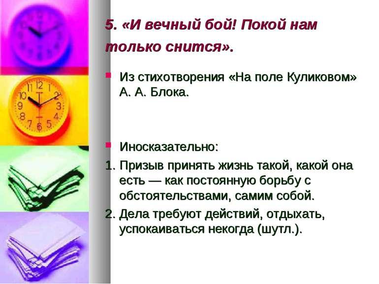 5. «И вечный бой! Покой нам только снится». Из стихотворения «На поле Куликов...