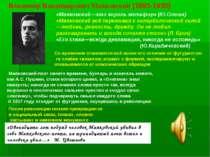 Владимир Владимирович Маяковский (1893-1930) «Маяковский—это король метафор» ...