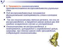 2. Творимость окказионализмов противопоставлена воспроизводимости узуальных с...
