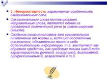 3. Ненормативность характерная особенность окказиональных слов. Окказиональны...