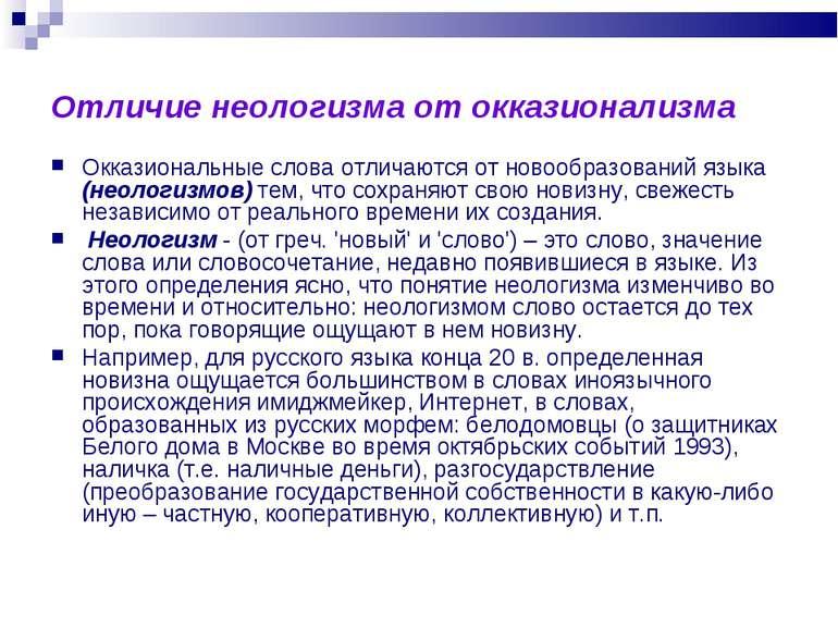 Отличие неологизма от окказионализма Окказиональные слова отличаются от новоо...