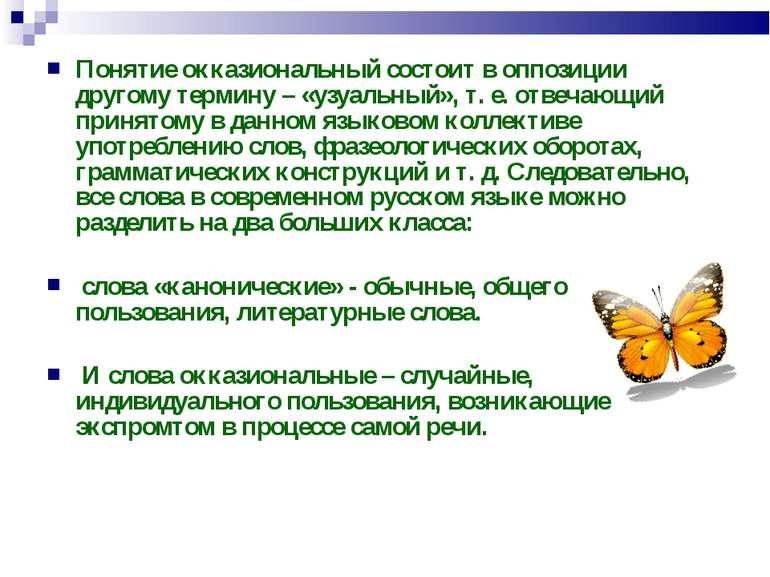 Понятие окказиональный состоит в оппозиции другому термину – «узуальный», т. ...