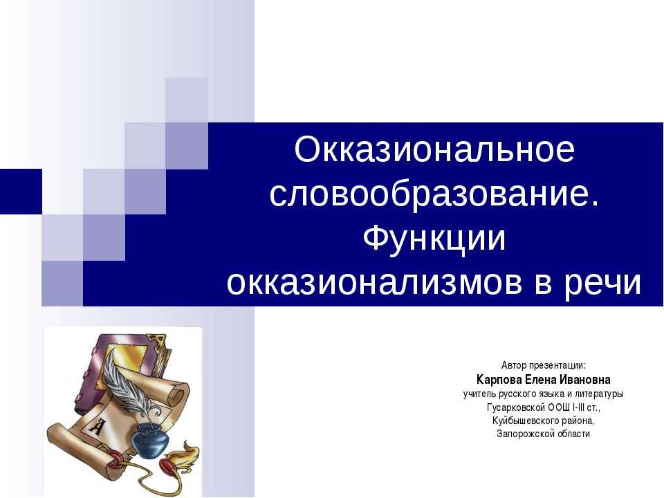 Окказиональное словообразование. Функции окказионализмов в речи Автор презент...
