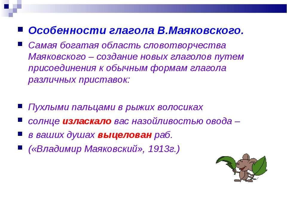 Особенности глагола В.Маяковского. Самая богатая область словотворчества Маяк...