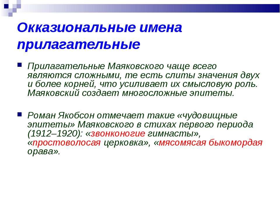 Окказиональные имена прилагательные Прилагательные Маяковского чаще всего явл...
