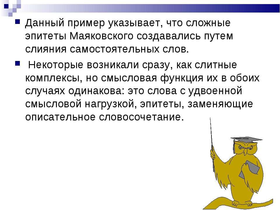 Данный пример указывает, что сложные эпитеты Маяковского создавались путем сл...