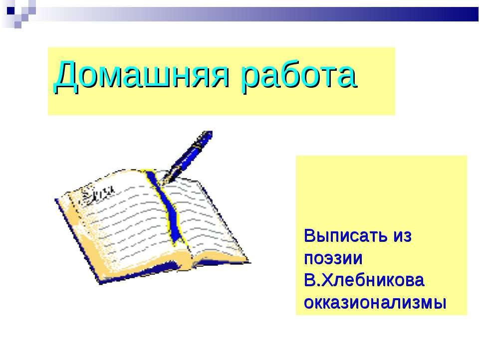 Выписать из поэзии В.Хлебникова окказионализмы Домашняя работа
