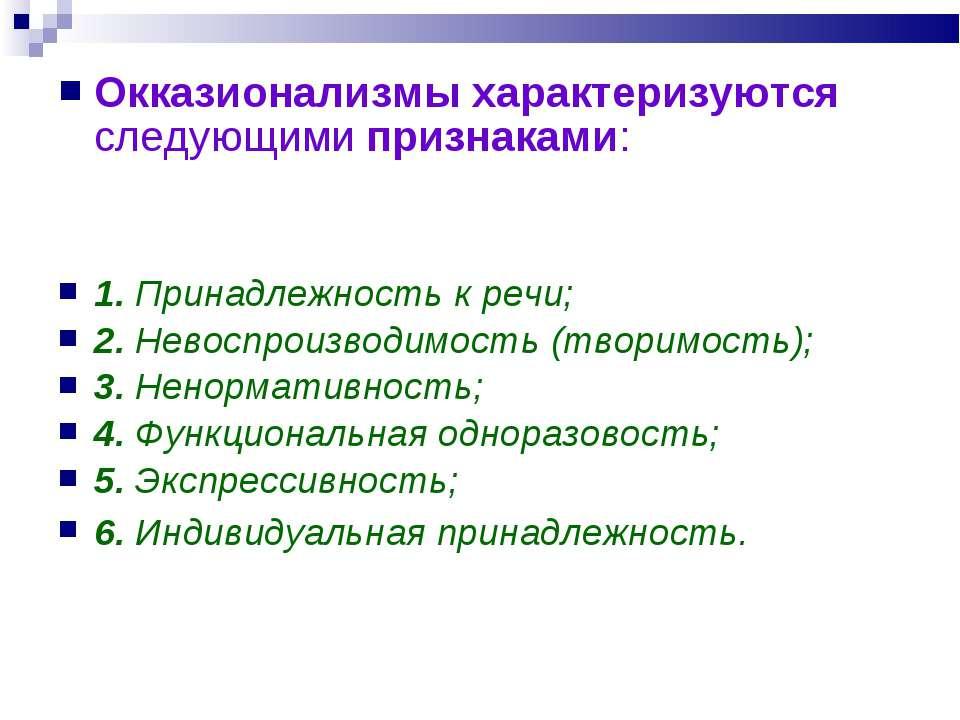 Окказионализмы характеризуются следующими признаками: 1. Принадлежность к реч...