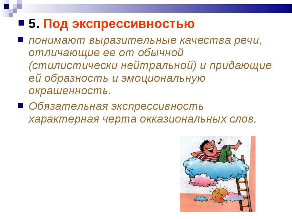 5. Под экспрессивностью понимают выразительные качества речи, отличающие ее о...
