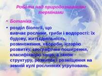 Робота над природознавчими термінами Ботаніка - … розділбіології, що вивчає...