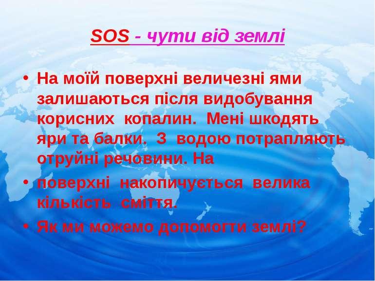 SOS - чути від землі На моїй поверхні величезні ями залишаються після видобув...
