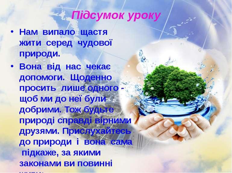 Підсумок уроку Нам випало щастя жити серед чудової природи. Вона від нас чека...