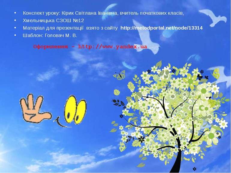 Конспект уроку:Кірик Світлана Іванівна, вчитель початкових класів, Хмельниць...