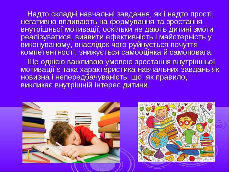 Надто складні навчальні завдання, як і надто прості, негативно впливають на ф...