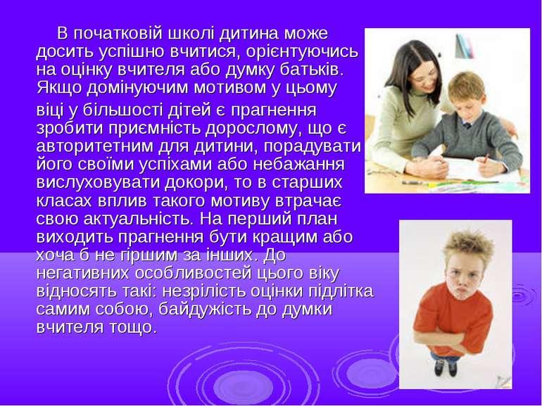 В початковій школі дитина може досить успішно вчитися, орієнтуючись на оцінку...