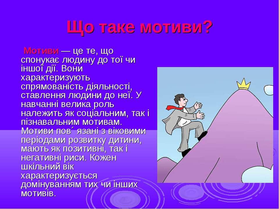 Що таке мотиви? Мотиви — це те, що спонукає людину до тої чи іншої дії. Вони ...
