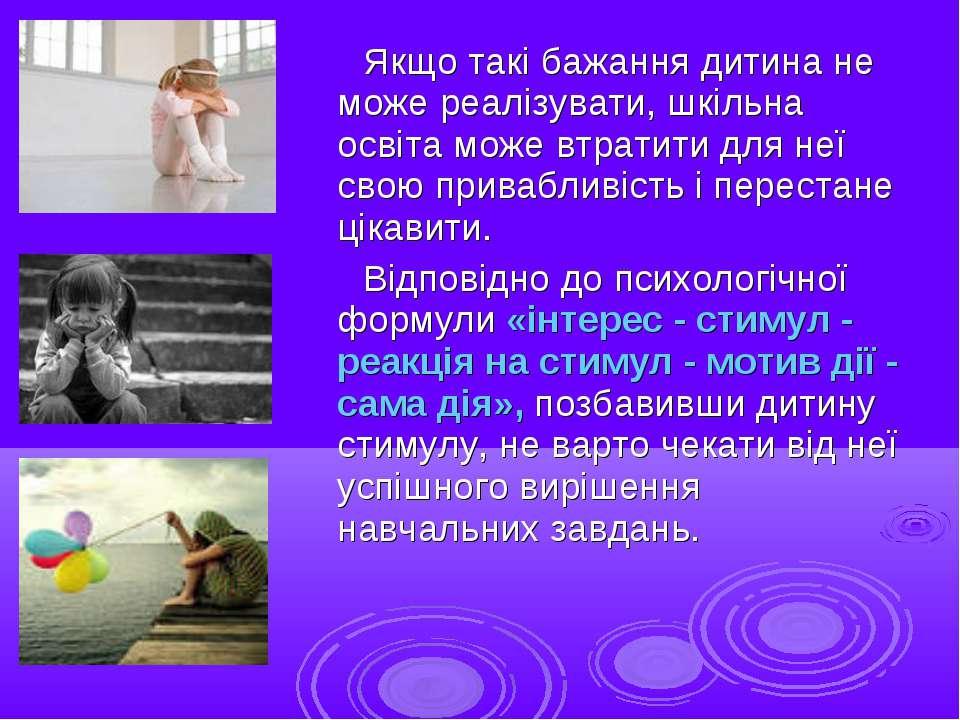 Якщо такі бажання дитина не може реалізувати, шкільна освіта може втратити дл...
