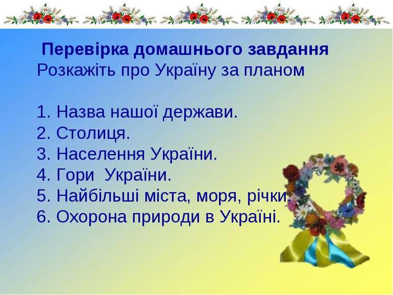 Перевірка домашнього завдання Розкажіть про Україну за планом 1. Назва нашої ...