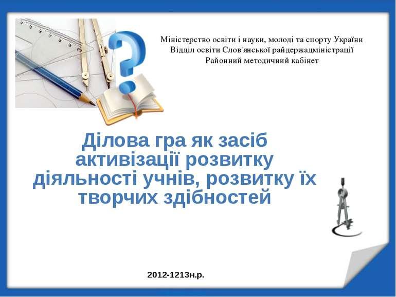 Міністерство освіти і науки, молоді та спорту України Відділ освіти Слов'янсь...