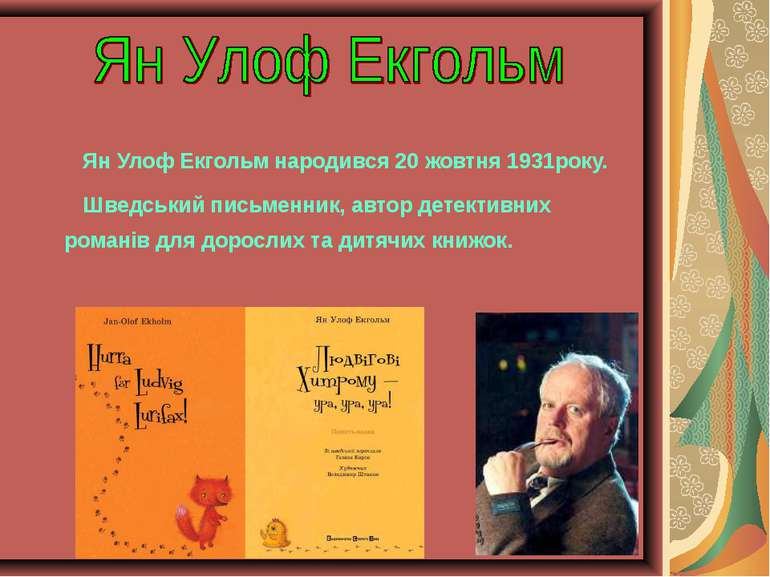 Ян Улоф Екгольм народився 20 жовтня 1931року. Шведський письменник, автор дет...