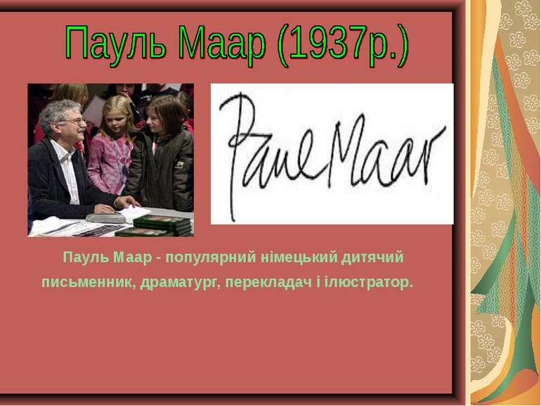 Пауль Маар - популярний німецький дитячий письменник, драматург, перекладач і...