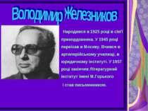 Народився в 1925 році в сім'ї прикордонника. У 1945 році переїхав в Москву. В...