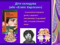 Діти склодува (або «Елвіс Карлсон») Психологічні портрети дітей у творчості п...
