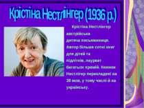 Крістіна Нестлінгер австрійська дитячаписьменниця. Автор більше сотні книг д...