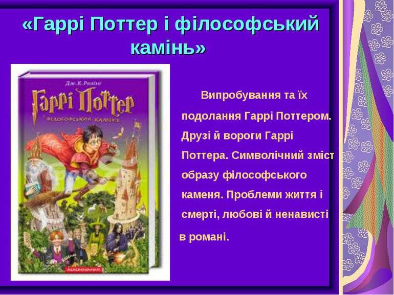 «Гаррі Поттер і філософський камінь» Випробування та їх подолання Гаррі Потте...